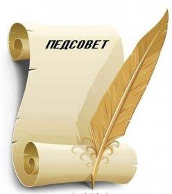 Педагогический Совет