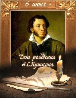 День А.С. Пушкина