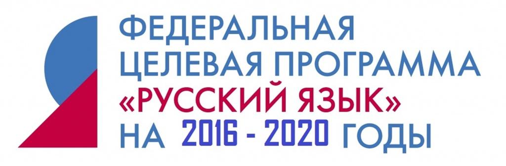 Федеральный конкурс для русского языка